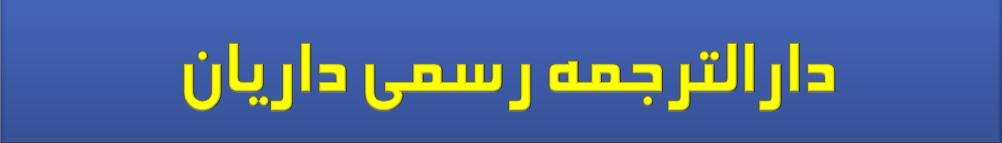 دارالترجمه رسمی داریان دارالترجمه دفتر ترجمه انگلیسی آلمانی تهران